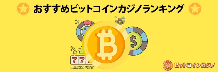 ビットコインカジノランキング